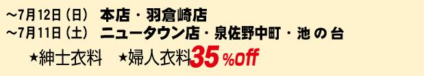 2015年7月セール情報