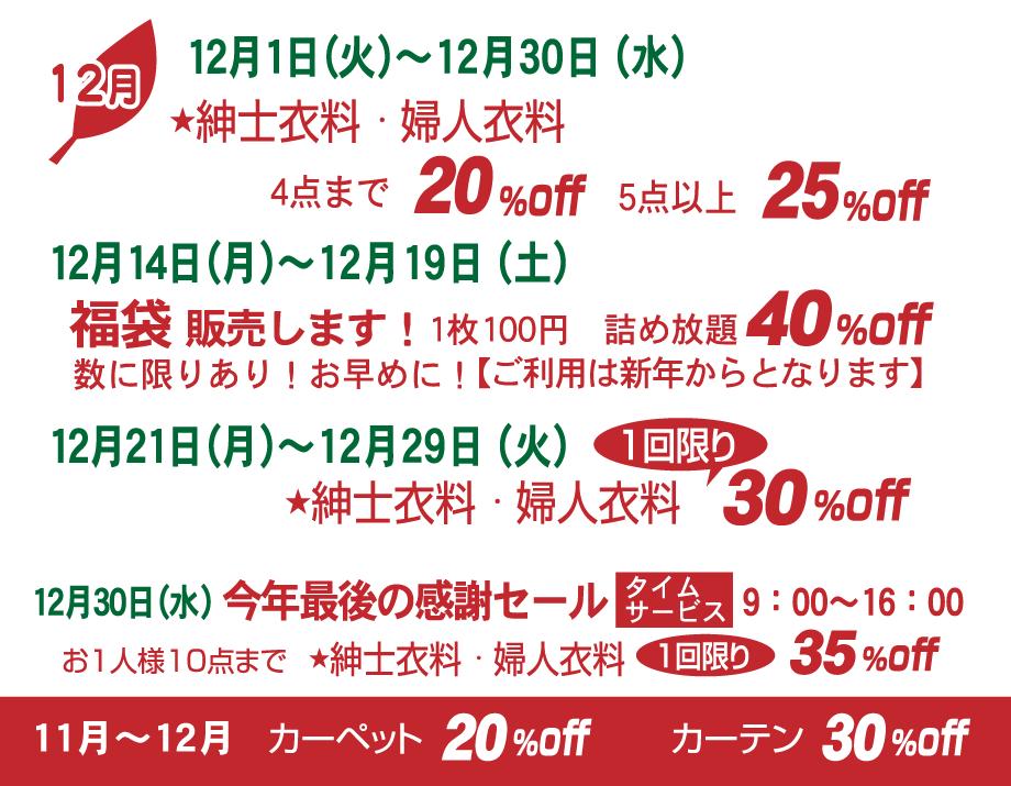 12月セール