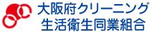 大阪府クリーニング 生活衛生同業組合