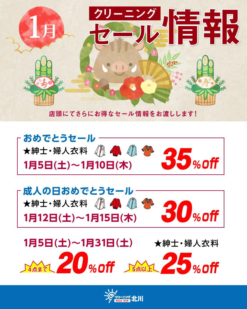 クリーニング北川新春セール