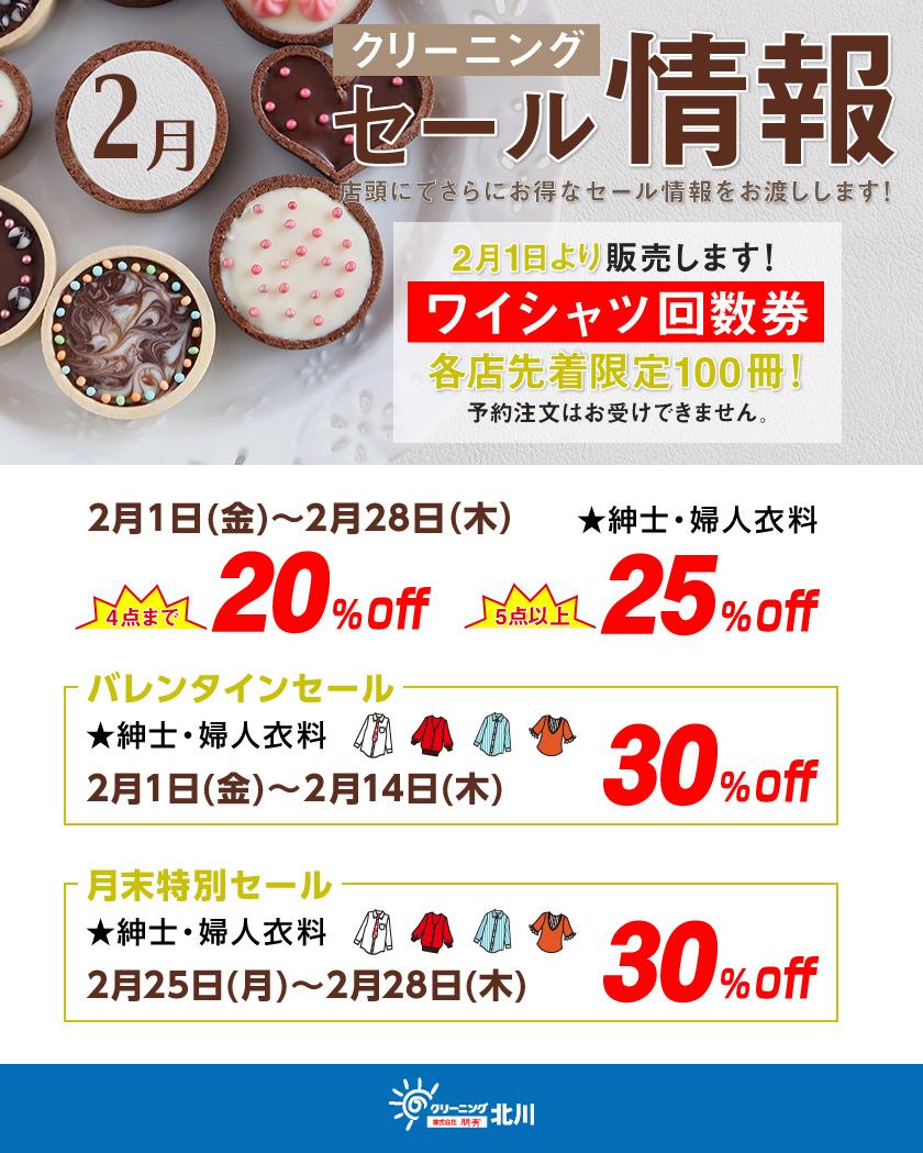 クリーニング北川2月の限定セール